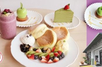 桃園下午茶 翻轉甜點 夢幻莓果舒芙蕾鬆餅・京都宇治抹茶千層・蘋果慕斯・薄荷莓果果昔