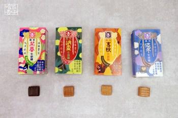 台灣森永60週年限定商品|四季之詩牛奶糖|鐵觀音・芒果・ 豆沙鹹蛋黃・芋泥西米露|一口吃盡台灣美味