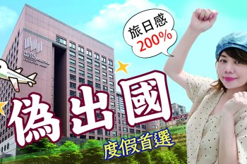 JR東日本大飯店 台北 住宿體驗記|客房・酒吧・烘焙坊・早餐・詳細介紹搶先看