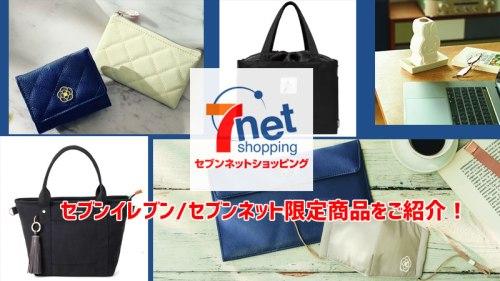 セブン限定商品は何がある?財布やエコバッグなど人気商品をゲットしよう!