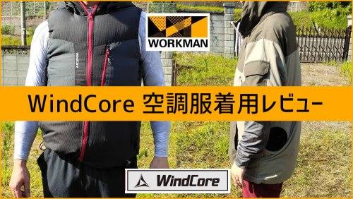 ワークマン空調服2021年 WindCoreシェルベストとレディース ハーフジャケットを着てみた