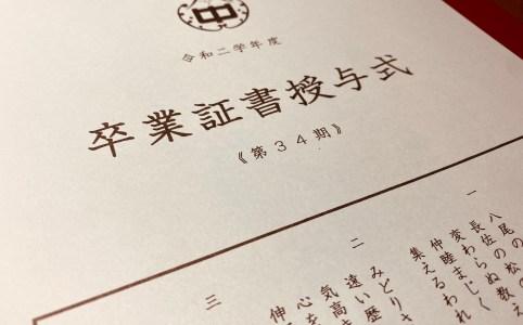 西郷南中学校卒業式