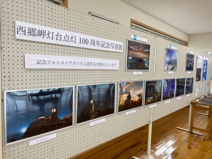 西郷岬灯台点灯100周年記念写真展