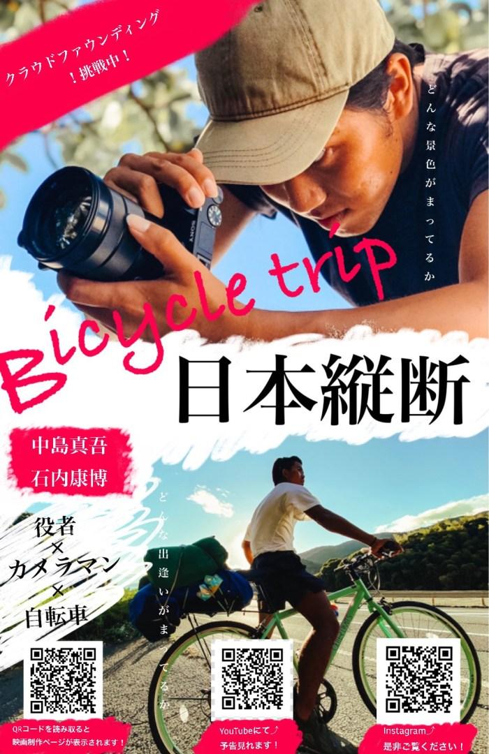 日本縦断旅の若者