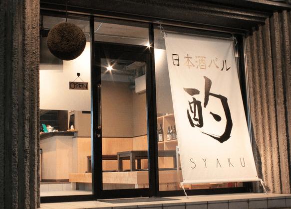 酌-syaku- 画像