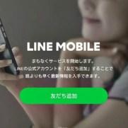 LINEモバイル 画像
