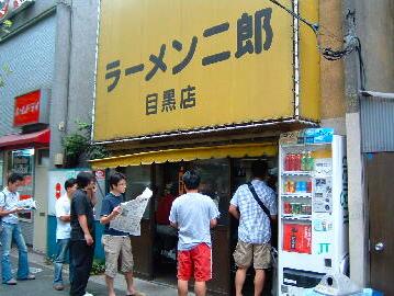 ラーメン二郎目黒店 画像