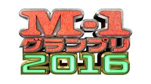 M1グランプリ2016 画像
