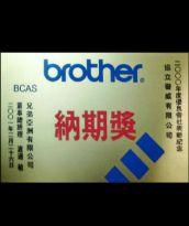 2001年brother様より感謝状