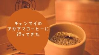 チェンマイのアカアマコーヒー