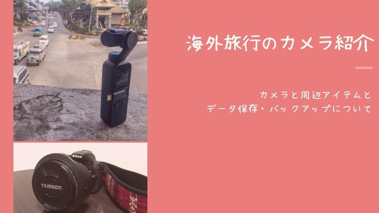 海外旅行のおすすめカメラ