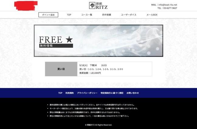 ritz free 2