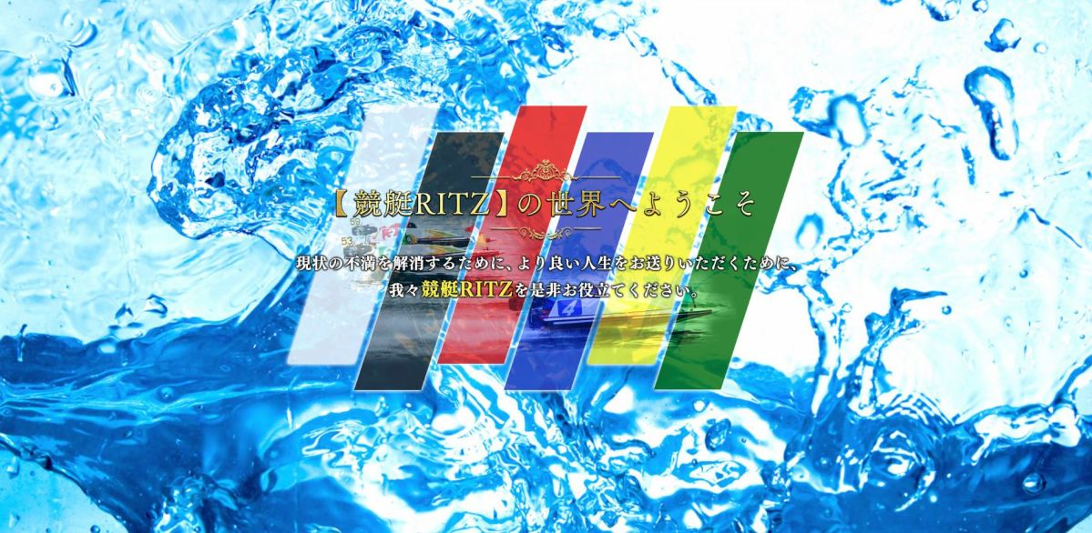 RITZ(リッツ)競艇予想サイトの口コミ!無料と有料の両方に参加してみた!