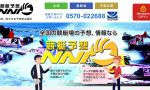 競艇予想ナビ(NAVI)は詐欺サイト?口コミと評価と評判がヤバイ!