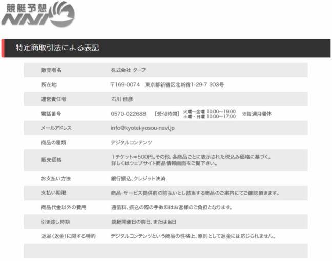 競艇予想ナビ 特定商取引法に基づく表記.JPG