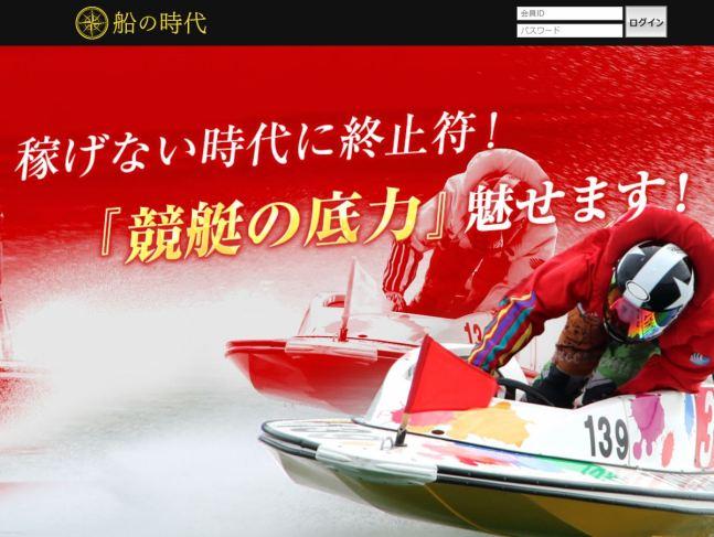競艇予想サイト【船の時代】の口コミから考察!評判、評価が ...
