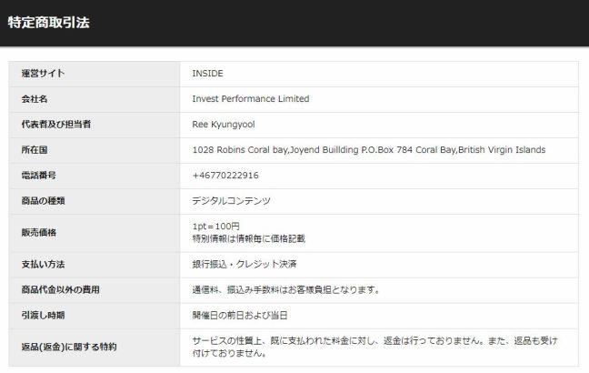 インサイド 特定商取引法の表記.JPG