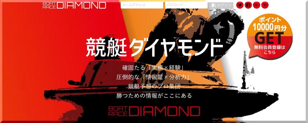 競艇ダイヤモンドは優良or悪質?口コミの検証と評価、評判、メリットとデメリット