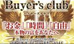 【口コミ炎上】バイヤーズクラブの検証結果!評判を暴露!ガチ登録