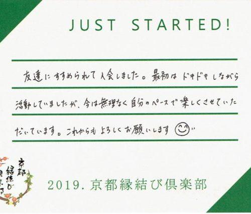 【30代女性】2019年2月ご入会