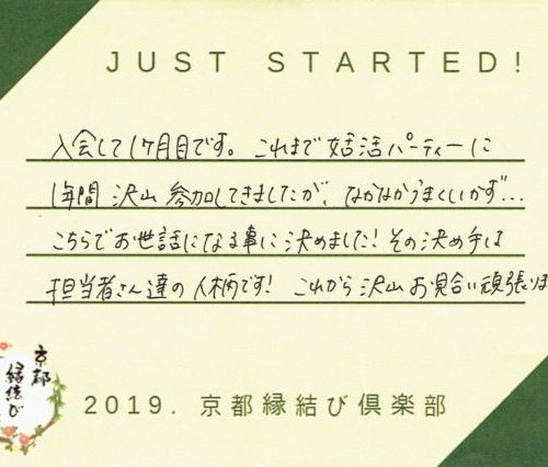 【36歳女性】2019年1月ご入会