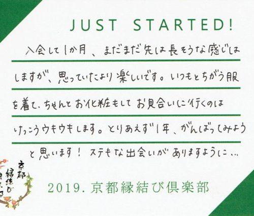 【30代女性】2019年3月ご入会