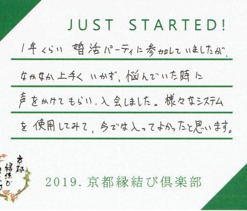《30代男性》2019年4月ご入会