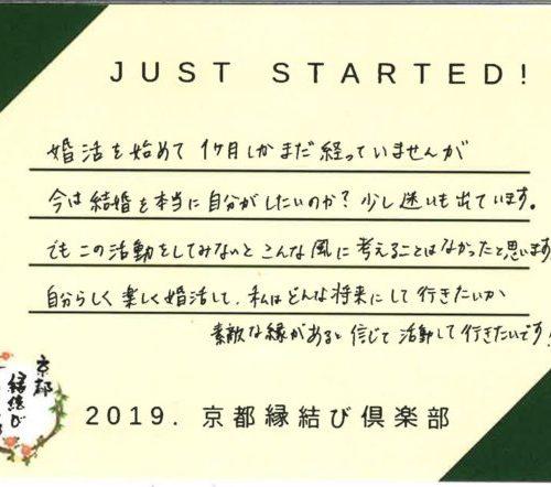 【30代女性】2019年7月ご入会