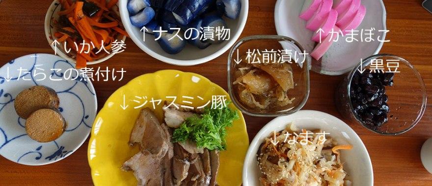 お正月の料理 かまぼこ黒豆いか人参ジャスミン豚なますナスの漬物