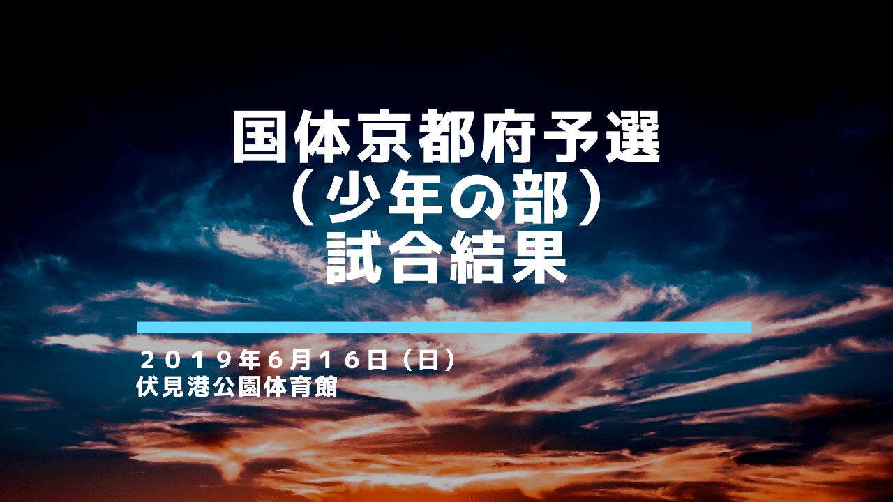 【高体連】国体(少年の部)京都府予選 試合結果