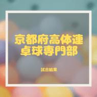 【高体連】秋季卓球選手権大会(府2次予選) 試合結果