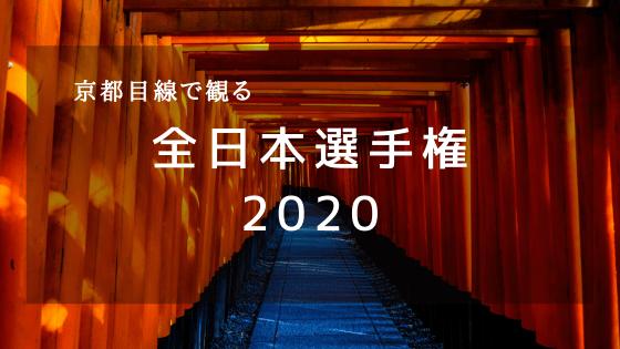 【京都TTWEB 情報部】京都目線で観る2020年全日本選手権