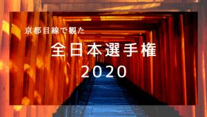 【京都TTWEB 情報部】京都目線で観た2020年全日本選手権