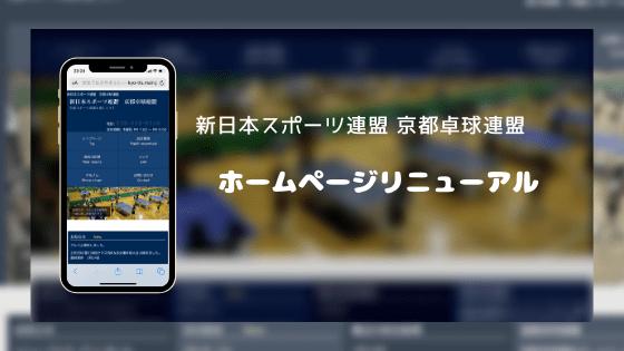 【京都TTWEB 情報部】新日本スポーツ連盟 京都卓球連盟のホームページがリニューアルされました!