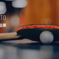 【新日本スポーツ連盟 京都卓球連盟】第136回クラス別単&複卓球大会 結果
