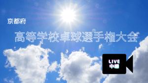 京都府高等学校卓球選手権大会(夏期)のライブ配信