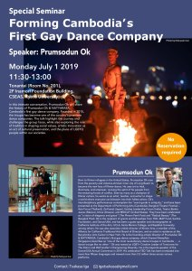 Special Seminar on Khmer Dance and Sexuality by Prumsodun Ok on July