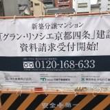 田の字地区・NEWマンション計画『(仮称)グラン・リソシエ京都四条』資料請求受付開始!!