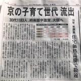 京都のマンション高騰で子育て世代流出!!