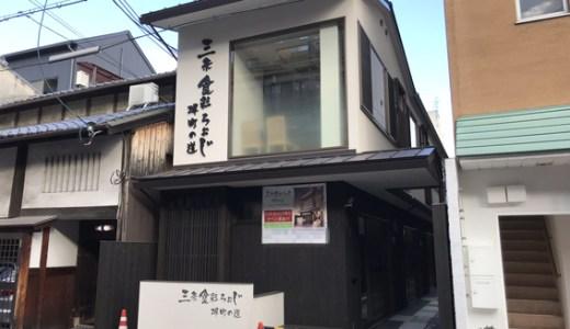 三条食彩ろぉじ 堺町の道 テナント募集中!! & リド飲食街