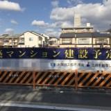 大阪ガス都市開発 & 三井不動産レジデンシャル 『下京区西七条・新築分譲マンション』計画