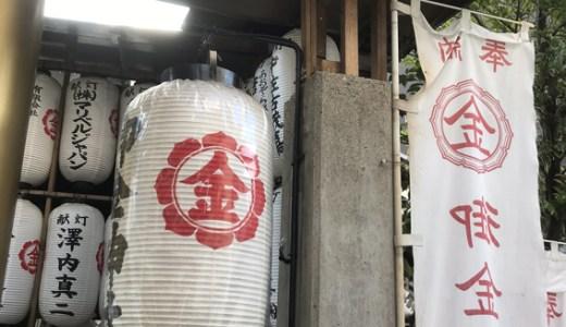 御金神社とマスサンとアラビカ京都 藤井大丸
