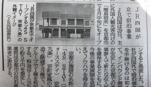 JR四国が京都で宿泊事業