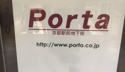 京都駅前地下街「ポルタ」のリニューアルに伴うテナント発表!!
