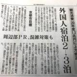 京都市目標!! 外国人の宿泊を2泊→3泊へ!!
