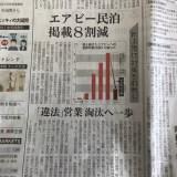 エアビー民泊8割減 & 訪日客夜遊びに商機 & 商業地・住宅地9割で地価上昇!!