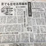 民泊新法、本日施行!!