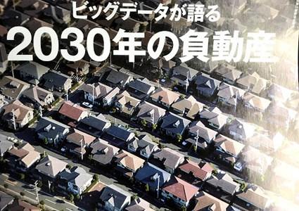 日経ビジネス『ビックデータが語る 2030年の負動産』と京都の出生率は全国で下から3番目の事実