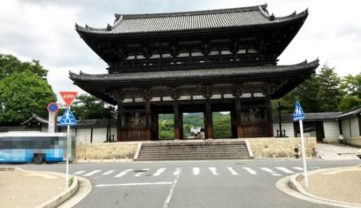 世界遺産『仁和寺』前に宿泊施設!! ホテル?