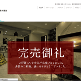 【KYOTO1192】2018年現在の『京都エリア』新築分譲マンション特集!!  計画案件も!!